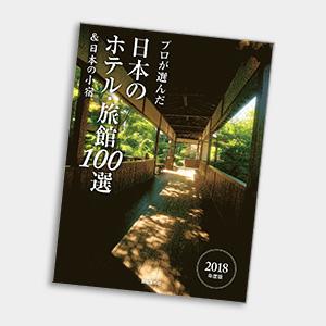 第43回プロが選ぶ日本のホテル・旅館100選で、総合第29位に認定されました