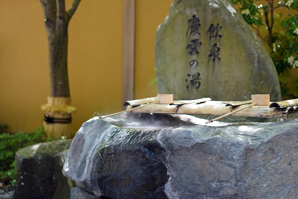 飲泉 慶雲の湯
