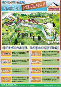 広河原散策マップ