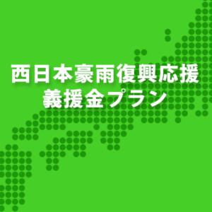 【西日本豪雨復興応援★義援金プラン】1泊につき1名500円寄付