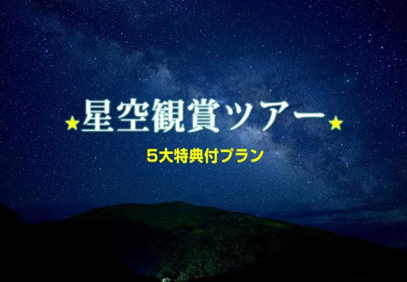 星空観賞ツアー★お部屋おまかせ★1泊2食★★★★★5大特典付プラン