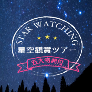 冬の満天の星空ツアープランのご案内 (12月3日~2019年2月28日)