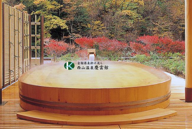 秋の望景の湯