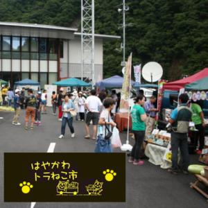 秋の大トラねこ市が開催されます。
