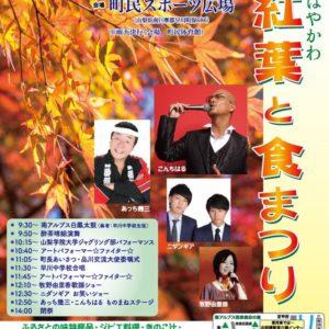 11月11日「紅葉と食まつり」が開催されます。(終了)