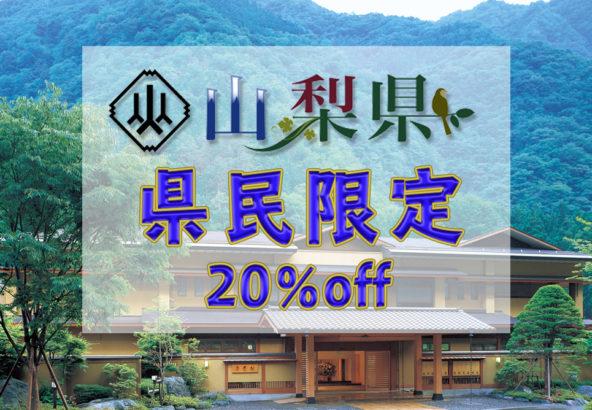【山梨県民限定】通常価格より20%OFF♪慶雲館にお得に泊まろう!!★公式HP・1日3組限定★