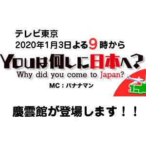 2020年1月3日 TV東京「Youは何しに日本へ?」慶雲館が登場!!