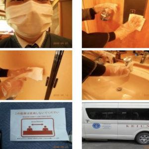 西山温泉 慶雲館「新型コロナウイルス対策への取り組み」
