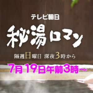 テレビ朝日の「秘湯ロマン」で紹介されます。