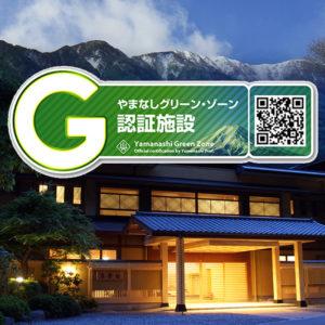 【山梨県民限定:やまなしグリーン・ゾーン宿泊割り】4/15~販売再開致します。